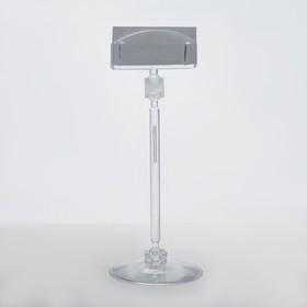 Ценникодержатель на круглой подставке, пластик, ножка 10см, d=3,6, цвет прозрачный Ош