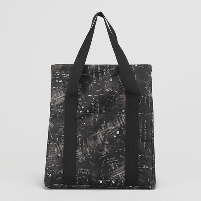 Сумка хозяйственная «Буквы», отдел на молнии, наружный карман, цвет чёрный/белый