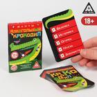 Фанты «Алкогольный крокодил», 20 карточек