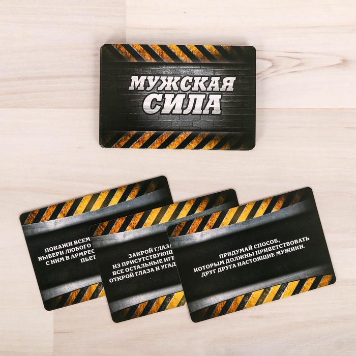Фанты «Мужская сила», 20 карт