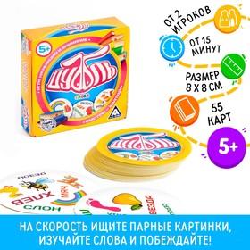 Настольная веселая игра на реакцию «Дуббль Слова», 55 карточек