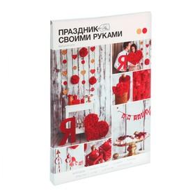 Наборы для декора праздников «Взрыв эмоций», 21 х 29,5 х 1,5 см