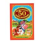 """Детская классика """"50 стихов для малышей"""". Автор: Дружинина М."""