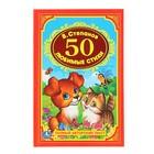 """Детская классика """"50 любимых стихов"""". Автор: Степанов В."""