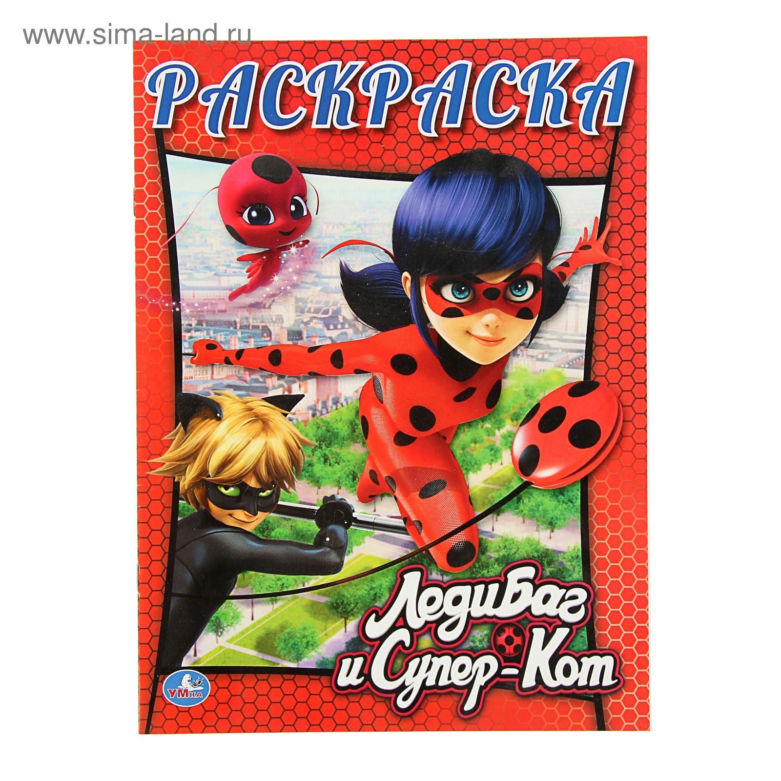 Раскраска «Леди Баг и Супер-Кот» (2979695) - Купить по ...