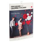 Наборы для декора праздников Love Story, 21 х 29,5 х 1,5 см