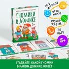 Настольная игра «Гномики в домике», 36 карточек
