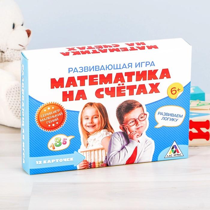 """Счеты развивающая игра """"Маленький гений"""""""
