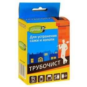 "Средство для очистки дымоходов от сажи и копоти ""Трубочист"", 5*20 г"