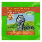 Биоактиватор для септиков, выгребных ям, дачных туалетов Счастливый дачник, таб., 5 г