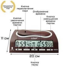 Часы для шахмат электронные, прямоугольные, бордовые, 23х12.5 см