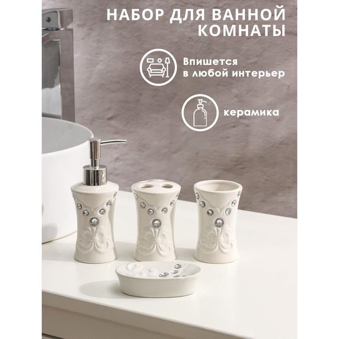 """Набор аксессуаров для ванной комнаты, 4 предмета """"Стразы. Капельки"""""""