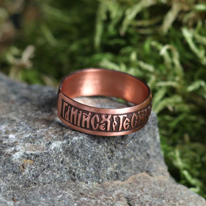 Кольцо «Иисусова молитва» светлое H 7 мм, D 15-25 мм медь