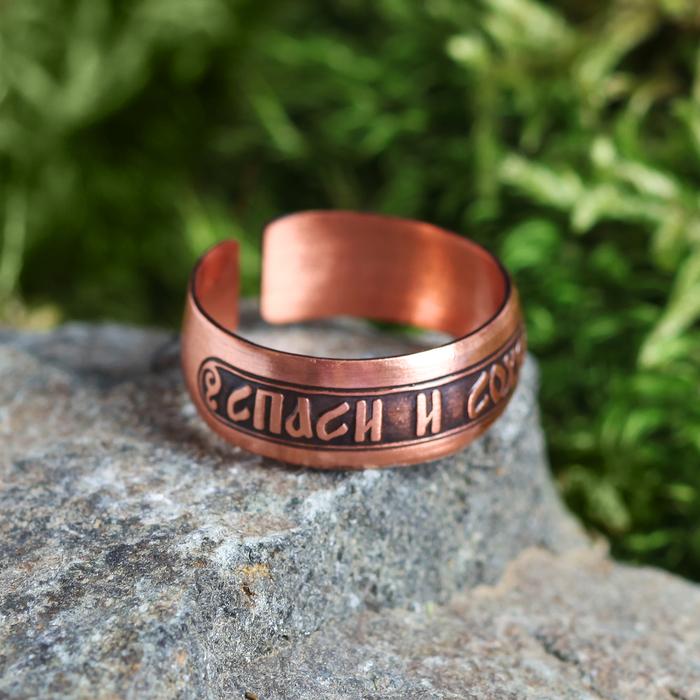 Кольцо «Спаси и сохрани» темное H 7 мм D 15-25 мм медь