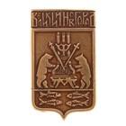 Магнит «Герб Великого Новгорода» H 24 мм, L 15 мм латунь