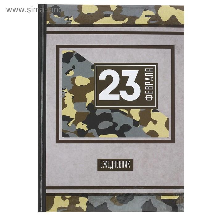 """Ежедневник """"23 Февраля"""", А5, твёрдая обложка, 160 листов"""