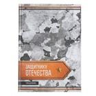 """Ежедневник """"Защитнику Отечества"""", А5, твёрдая обложка, 160 листов"""