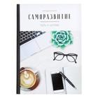 """Ежедневник """"Саморазвитие - путь к успеху"""", А5, твёрдая обложка, 160 листов"""