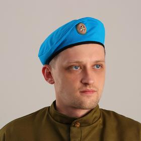 Берет с металлической кокардой, обхват головы 54-58 см, цвет голубой в Донецке