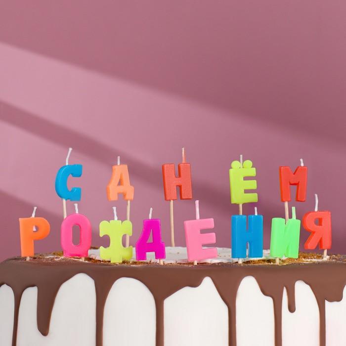 """Свечи восковые для торта """"С Днем рождения"""" - фото 35609098"""