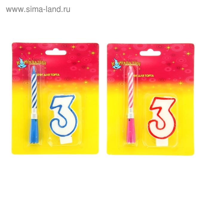 Свечи восковые для торта (цифра 3 и музыкальная), цвета МИКС
