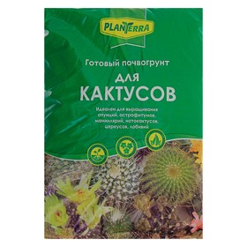 Почвогрунт PlanTerra для кактусов, 2,5 л