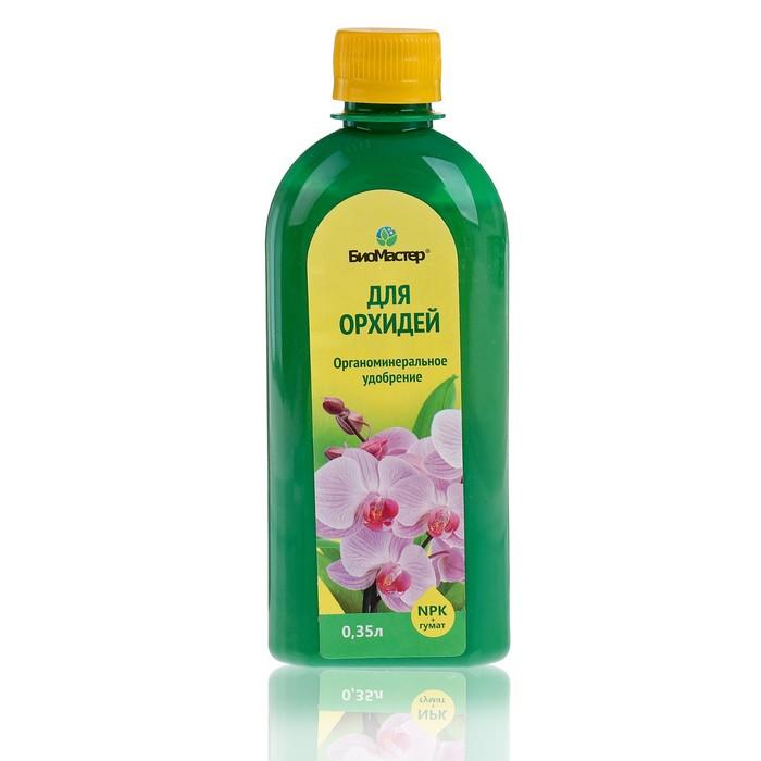 """Удобрение комплексное """"БиоМастер"""" для орхидей, 0,35 л"""