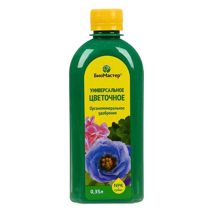 """Удобрение комплексное """"БиоМастер"""" универсальное для всех видов цветов, 0,35 л"""