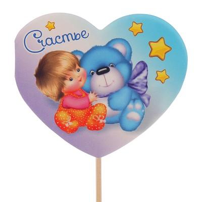 """Топпер - открытка """"Счастье"""" мишка, звёзды"""