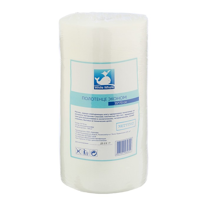 Полотенце White Whale 35х70 спанлейс 40г/м2, 100 шт в рулоне