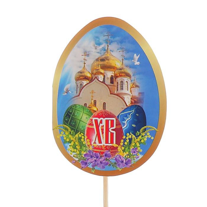 """Топпер - открытка """"ХВ"""" церковь"""
