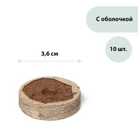Таблетки торфяные, d = 3,6 см, набор 10 шт., «3D ГЕРА Почвотабс»