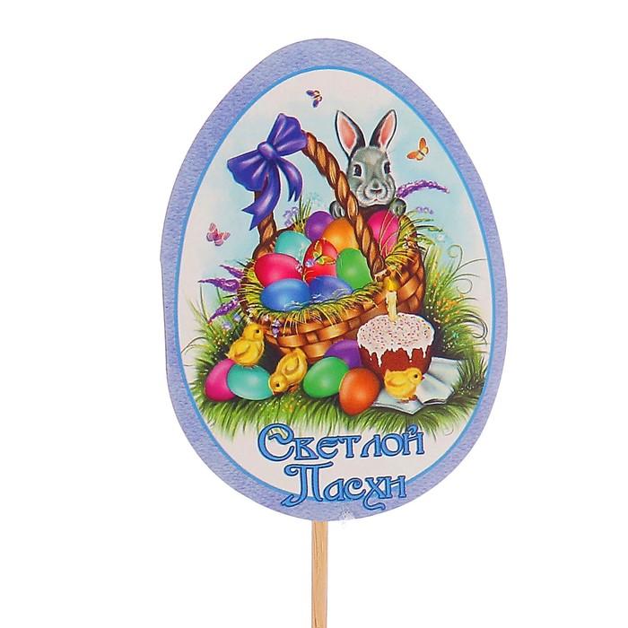"""Топпер - открытка """"Светлой Пасхи"""" корзинка с яйцами, кулич"""