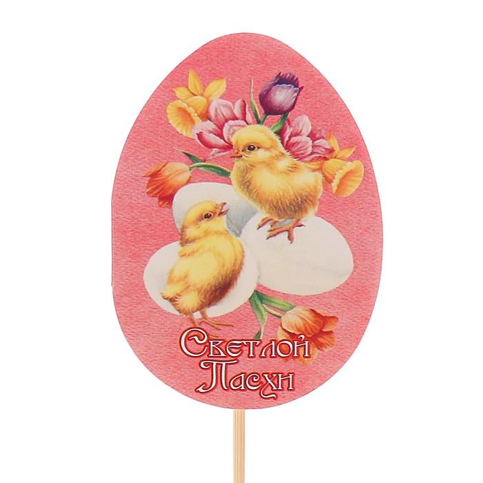 """Топпер - открытка """"Светлой Пасхи"""" цыплята, розовый фон"""