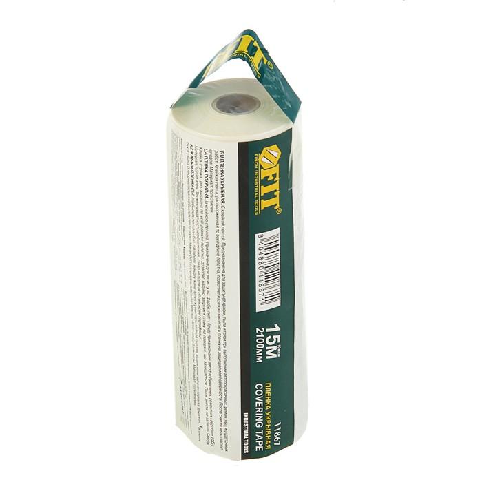 Плёнка защитная с клейкой лентой FIT, 2100 мм х 15 м, 10 мкм