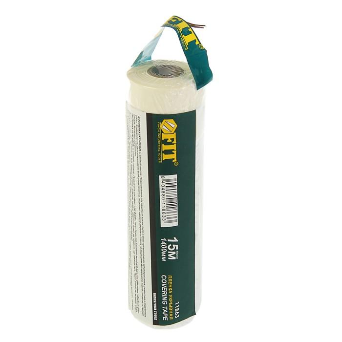 Плёнка защитная с клейкой лентой FIT, 1400 мм х 15 м, 10 мкм
