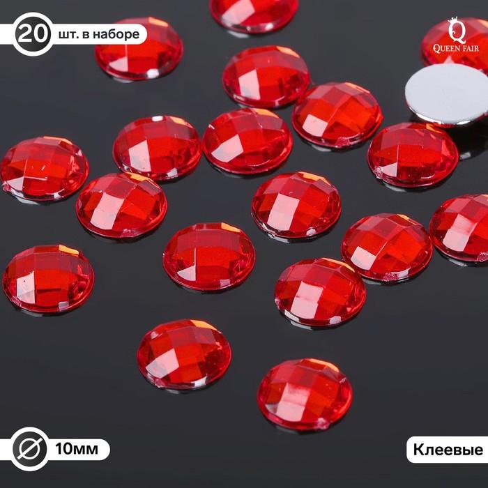 Стразы плоские круг, 10 мм, (набор 20шт), цвет красный