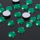 Стразы плоские круг, 10 мм, (набор 20шт), цвет зеленый