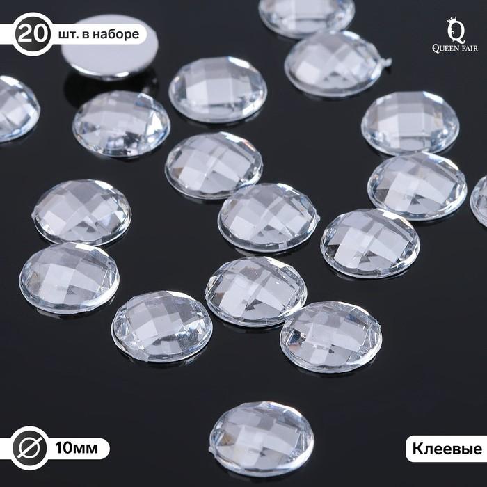 Стразы плоские круг, 10 мм, (набор 20шт), цвет белый