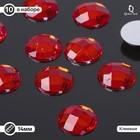 Стразы плоские круг, 14 мм, (набор 10шт), цвет красный