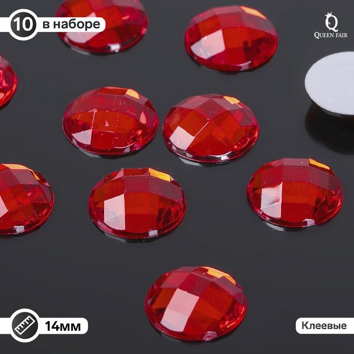 Стразы плоские круг, 14 мм, (набор 10шт), цвет красный - фото 7427956