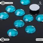 Стразы плоские круг, 14 мм, (набор 10шт), цвет голубой