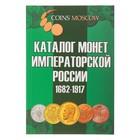 Каталог монет Императорской России 1682-1917