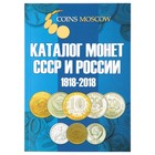 Каталог монет СССР и России 1918-2018