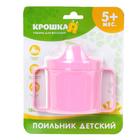 Поильник детский с твёрдым носиком, 180 мл, от 5 мес., цвет розовый