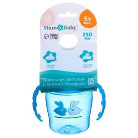 Поильник детский с силиконовым носиком, 250 мл, от 5 мес., цвет голубой