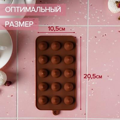 Форма для льда и шоколада «Трюфель», 15 ячеек (d=2,2 см), 20,5×10,5 см, цвет шоколадный