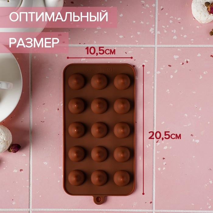 Форма для льда и шоколада 20,5×10,5 см «Трюфель», 15 ячеек (d=2,2 см), цвет шоколадный