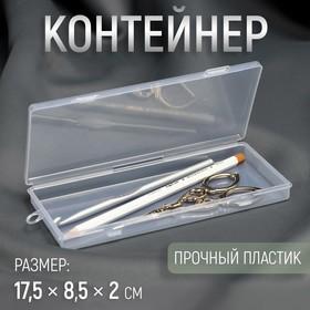 Контейнер для хранения мелочей, 17,5 × 8,5 × 2 см