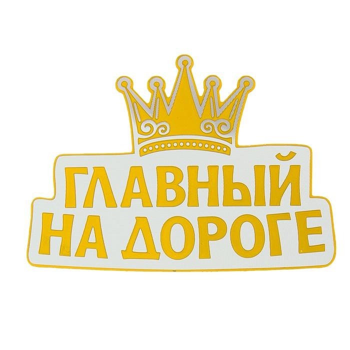 """Наклейка на авто светоотражающая """"Главный на дороге"""""""